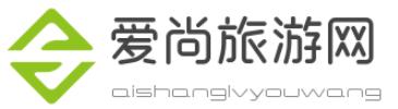 爱尚旅游网